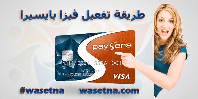 طريقةتفعيل بطاقة فيزا بايسيرا