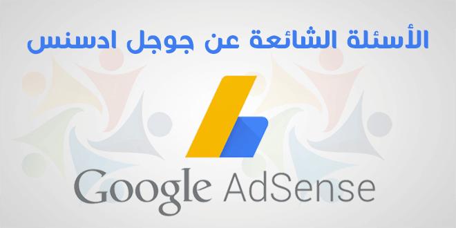 الأسئلة الشائعة عن جوجل ادسنس