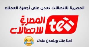 المصرية للاتصالات تعدن على أجهزة مستخدمى الانترنت