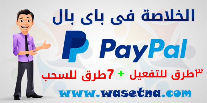 باي بال في مصر تفعيل و سحب