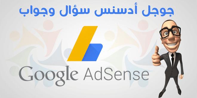 جوجل ادسنس سؤال وجواب