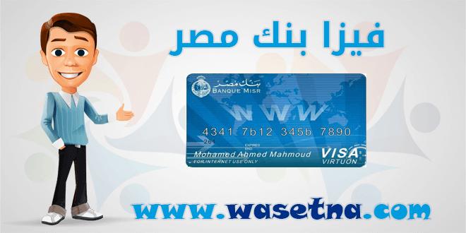 كيفية تفعيل الباي بال فيزا انترنت بنك مصر - بطاقات بنك مصر الائتمانية