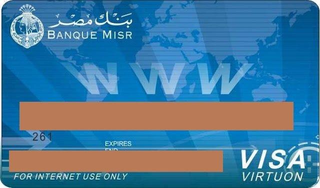 كيفية تفعيل الباي بال فيزا انترنت بنك مصر كل التفاصيل