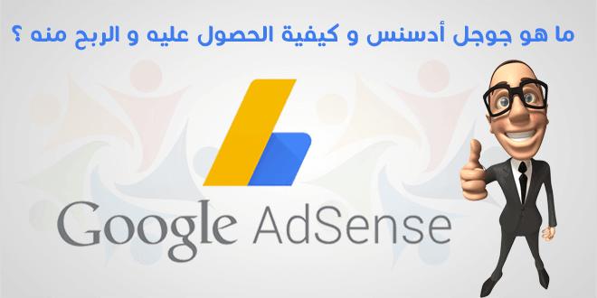 ما هو جوجل أدسنس و كيفية الحصول عليه و الربح منه