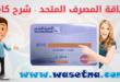فيزا المصرف المتحد - موقع وسيطنا