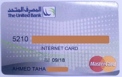 فيزا المصرف المتحد موقع وسيطنا