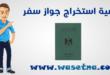 كيفية استخراج جواز سفر مصرى