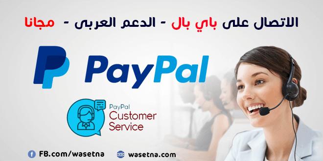 مع دعم باي بال و الاتصال مجانا و باللغه العربية