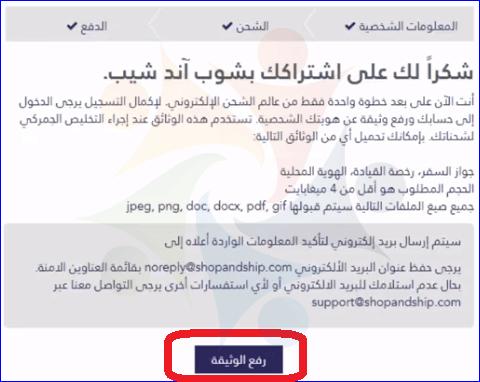 فتح حساب شوب اند شيب مجانا