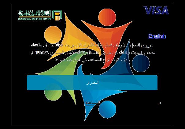 مشكله-OTP-فيزا-مشتريات-البنك-الاهلى-المصرى.